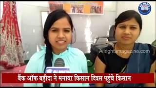 Bareilly News :बैंक ऑफ बड़ौदा ने मनाया किसान दिवस पहुचे किसान