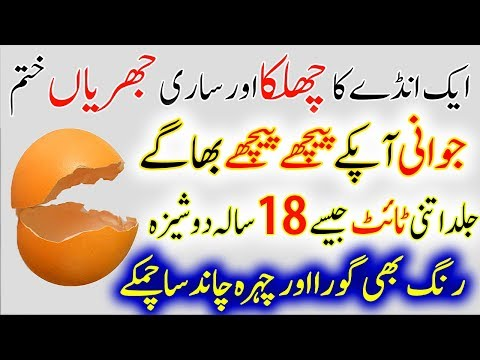 👵👉👸 How To Remove Wrinkles Permanently ��� Anti Aging Mask ���  Skin Care Tips In Urdu