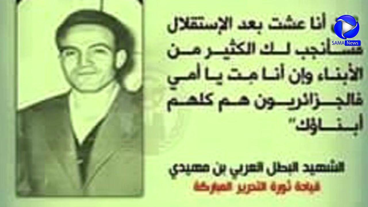 العربي بن مهيدي صاحب الابتسامة التي قهرت فرنسا ! .. شاهد المزيد في البورتريه