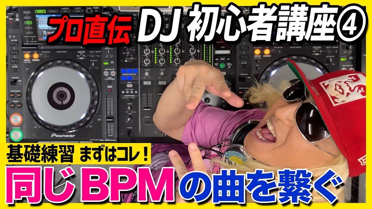【初心者DJ講座】同じBPM(テンポ)の曲を繋ぐ【CDJ】