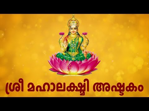 ശ്രീ മഹാലക്ഷ്മി അഷ്ടകം Mahalakshmi Ashtakam with Malayalam Lyrics (Easy Recitation Series)