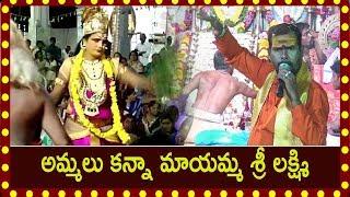 అమ్మలు కన్నా మాయమ్మ శ్రీ లక్ష్మి |Ayyappa Swamy Telugu Top Devotional Songs | Markapuram Srinu