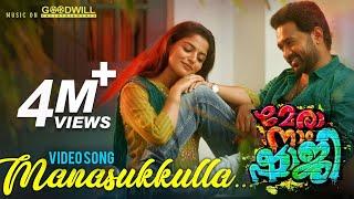 Mera Naam Shaji | Manasukulla Video Song | Shreya Ghoshal | Ranjith | Emil Muhammed | Nadirshah