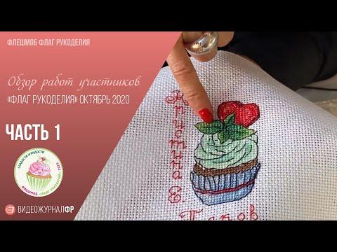Обзор работ участников флешмоба «Флаг Рукоделия»: октябрь 2020 г., часть 1