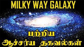 Milky way galaxy பற்றிய ஆச்சரிய தகவல்கள் | Space Videos | 5 Min Videos