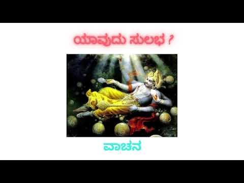 Yavudu Sulabha Baraha Vachana | ಯಾವುದು ಸುಲಭ ? ಬರಹ ವಾಚನ
