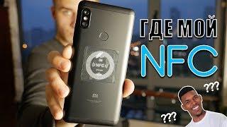 Где NFC в китайских бюджетных смартфонах?