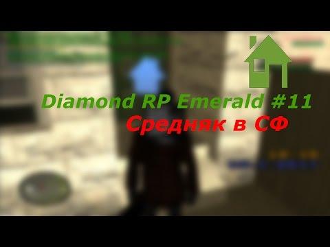 Diamond RP Emerald #11 Средняк в СФ