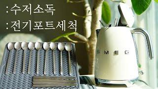 수저소독 / 전기포트세척 / 싱크볼세척 / 수전세척/ …