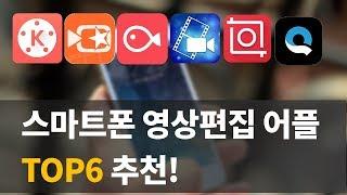 모바일 영상편집 앱 TOP6 추천(기능, 난이도, 가격…