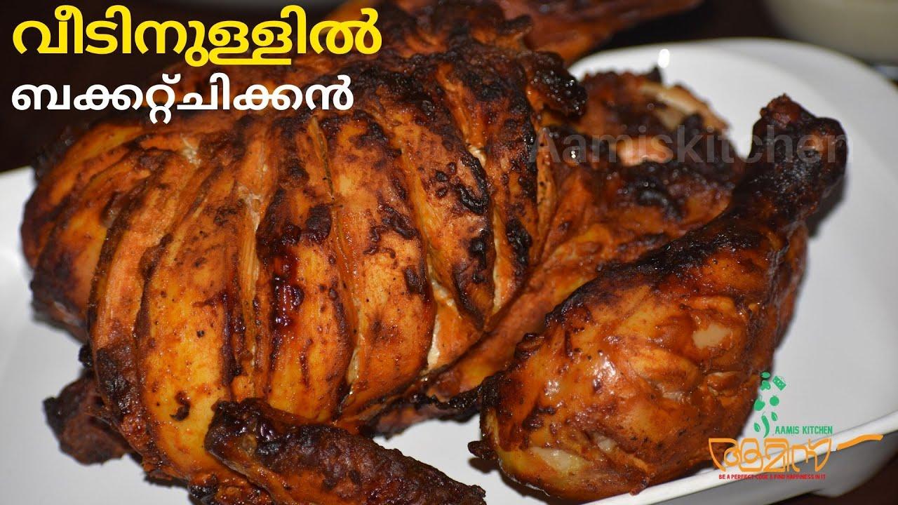 വീടിനുള്ളിൽ ബക്കറ്റ്ചിക്കൻ ഉണ്ടാക്കുന്നത് കണ്ടിട്ടുണ്ടോ😋whole chicken fry/whole chicken in air fryer