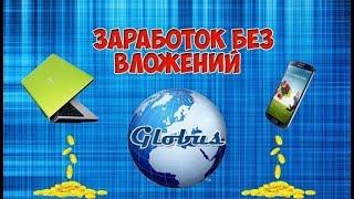 Заработок в интернете без вложений, Globus Intercom 2019