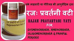 रजः प्रवर्तनी वटी, रुके माहवारी या पीरियड की आयुर्वेदिक दवा  | Rajah Pravartini Vati Benefits