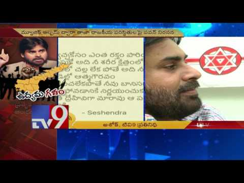 Pawan Kalyan Musical Album on current politics - TV9
