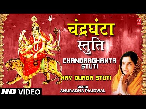 Chandra Ghanta Stuti By Anuradha Paudwal I Navdurga Stuti