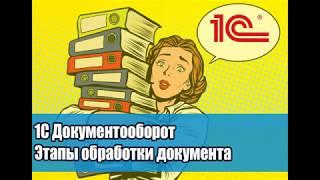 Урок №7 Как работать с этапами ведения документа
