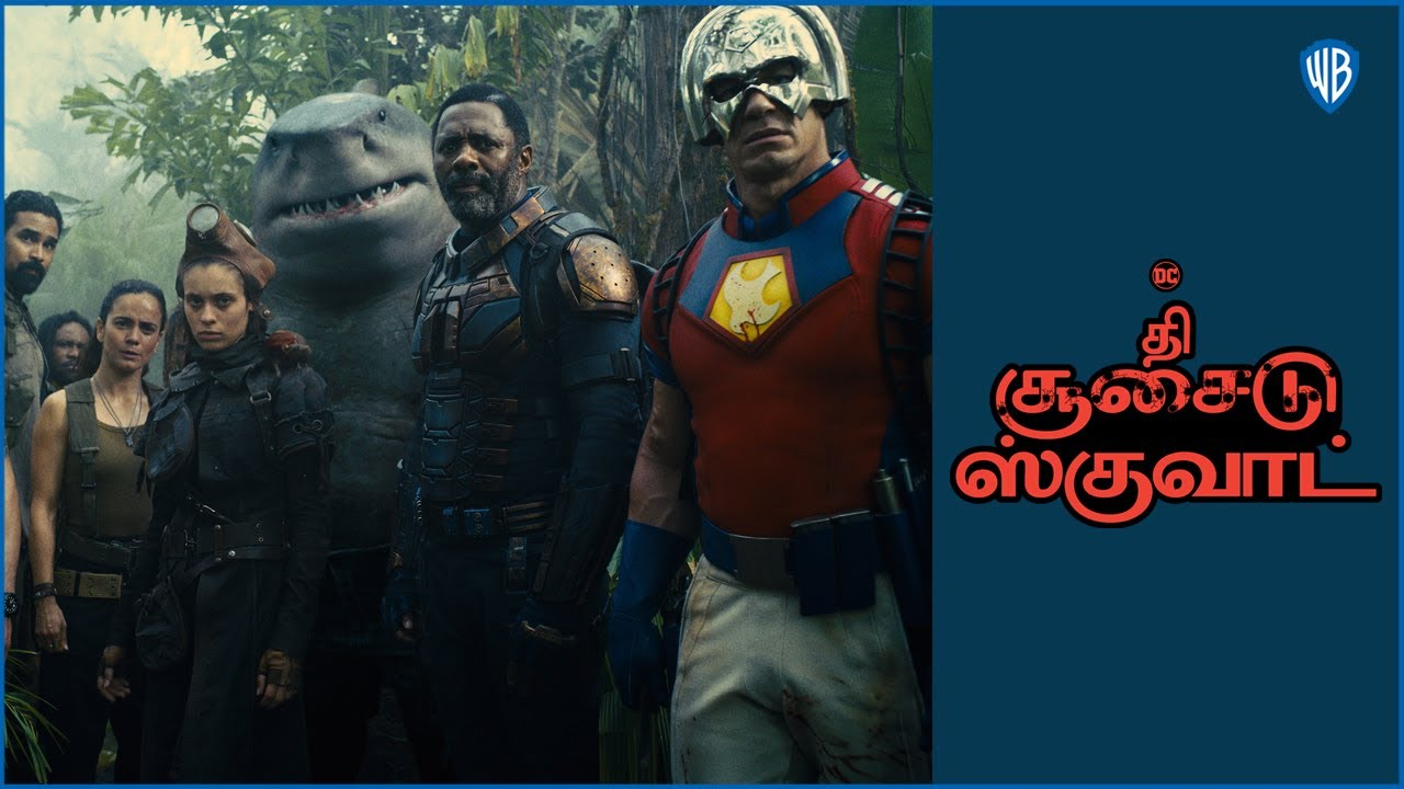 The Suicide Squad | Join| Tamil