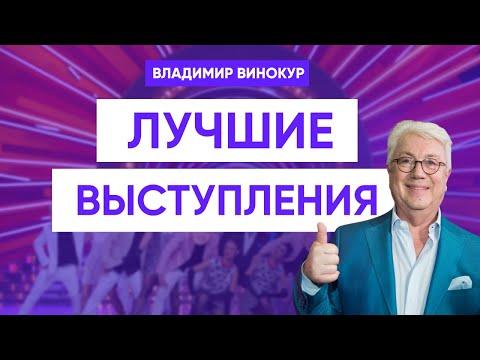 Владимир Винокур. Лучшие выступления
