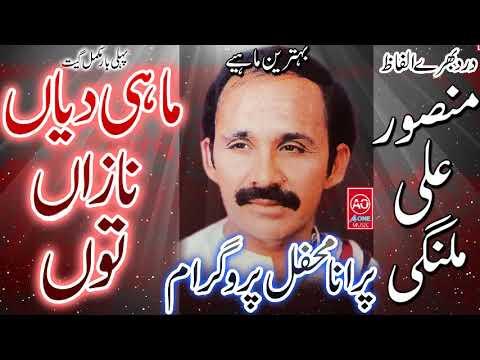 Mahi Diyan Nazan Ton   Mansoor Ali Malangi   Mahfil Program-Old Audio Song-Punjabi Dohray Mahiay-Sad