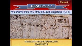 శాతవాహన కాలం నాటి సామజిక, మత పరిస్థితులు Part-2, APPSC GROUP-1, Class -2