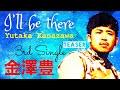 【金澤豊】「I'll be there」ティザー映像(Lyrics Video)【2020年7月15日リリース】
