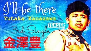 金澤豊 - I'll be there