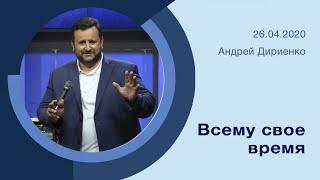"""""""Всему своё время"""" - Андрей Дириенко - 26.04.2020"""