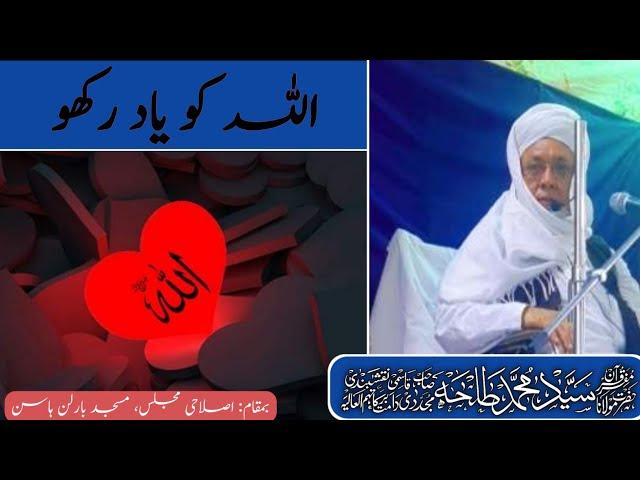 Must Listen   Very Important   Allah Ko Yaad Rakho   Shaykh Talha Qasmi Naqshbandi Mujaddidi DB