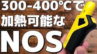 【iQOS互換機/NOS】アイコスより高温加熱出来て、ブレード交換、温度調節可能!その味は!?