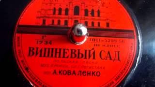 Александра Коваленко - Вишневый сад (Wiśniowy Sad) - 1956
