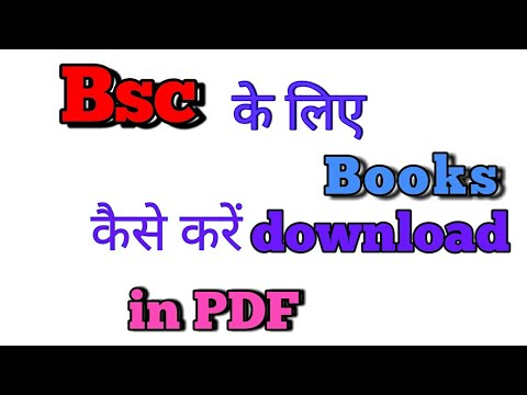 How to download bsc book for all honours Physics/chemistry/math and other  in free in PDF