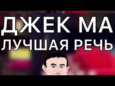 ДЖЕК МА.ЛУЧШАЯ РЕЧЬ 🚀