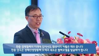 [동영상] 중국 염성시, '제1회 한·중 투자무역 박람…