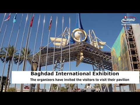 Imam Hussein Media Group participates in Baghdad International Exhibition