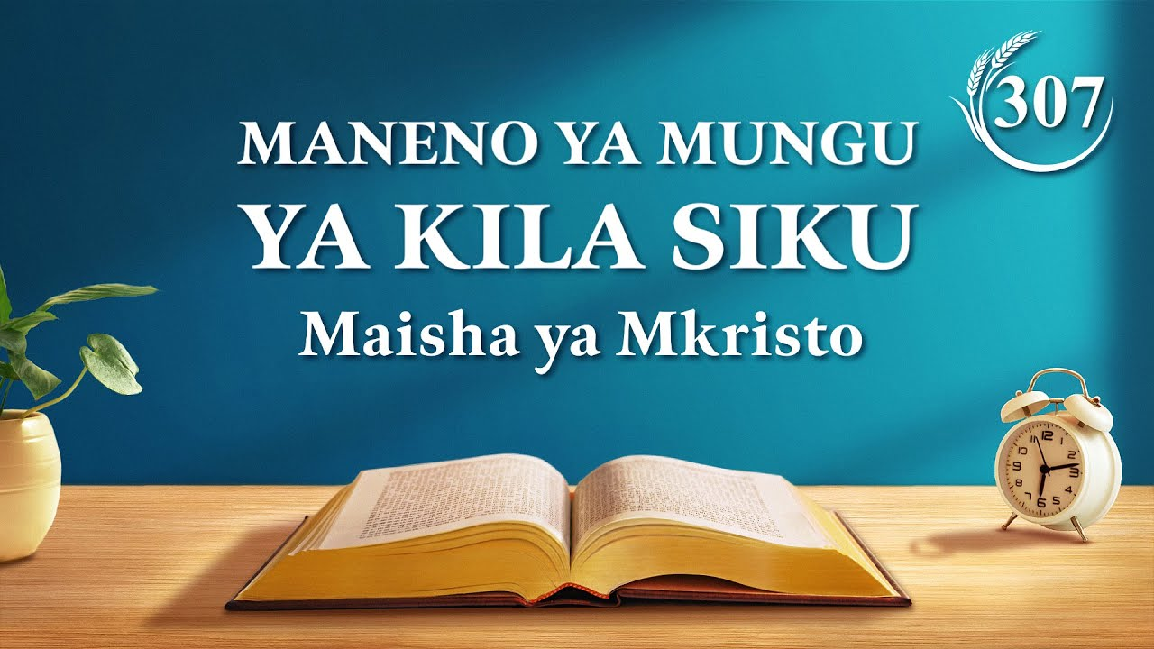 Maneno ya Mungu ya Kila Siku | Kazi na Kuingia (3) | Dondoo 307