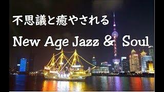 不思議と癒やされる…ニューエイジ ソウル & ジャズ テナーサックス|New Age Music - Relaxing Soul & Jazz Music - Chill Out Music