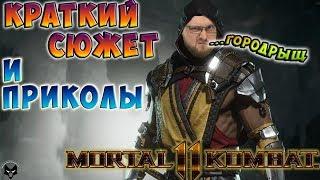 КРАТКИЙ СЮЖЕТ И ПРИКОЛЫ ► СМЕШНЫЕ МОМЕНТЫ С КУПЛИНОВЫМ ► Mortal Kombat 11