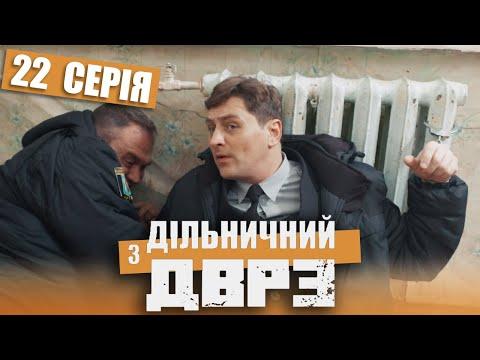 Серіал Дільничний з ДВРЗ - 22 серія | НАРОДНИЙ ДЕТЕКТИВ 2020 КОМЕДІЯ - Україна