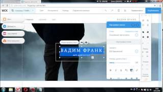 Как создать сайт онлайн и без программ!