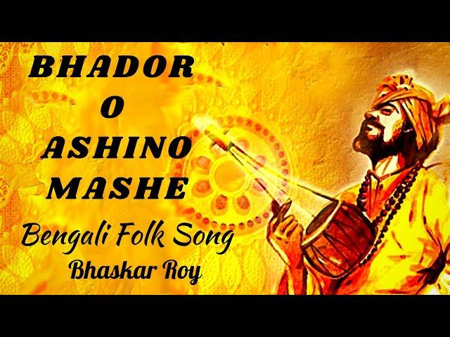 Bhador O Ashino Mashe   Bengali Folk Song   Bhaskar Roy   Tribute To Ansuman Roy