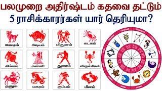 பலமுறை அதிர்ஷ்டம் கதவை தட்டும் 5 ராசிக்காரர்கள் யார் தெரியுமா Tamil Jothidam  Tamil Astrology