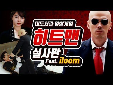 대도서관] 히트맨 실사판 강추 게임 실황 with 윰댕 (feat. 일룸 iloom)