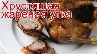 Рецепты из утки - как приготовить утки пошаговый рецепт - Хрустящая жареная утка за 90 минут
