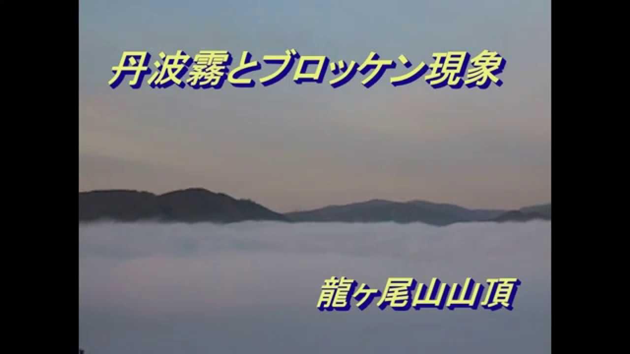 雲海とブロッケン現象Ⅱ(竜ヶ尾...