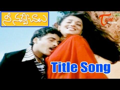 Nee Navve Chalu Songs - Nee Navve Chalu - Sivaji - Nikitha - Sindhu Tulani