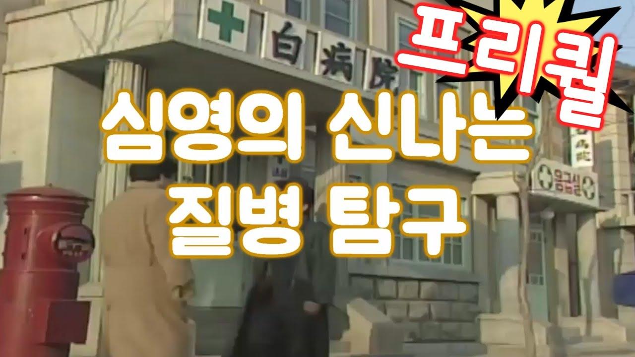 [박사 시리즈 심영물] 질병 박사를 만난 심영 프리퀄 영상