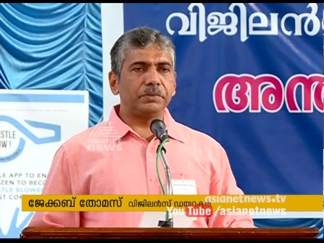 Vigilance Director Jacob Thomas speech in International Anti-Corruption Day