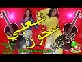 Chaabi Nayda 2018 Skhoun Mariage Marocane Ambiance | شعبي سخون ديال نشاط نايضة فيجطا