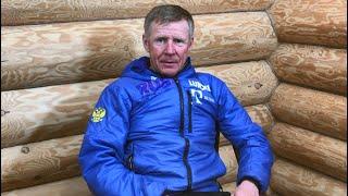 Перевозчиков! Эксклюзивное интервью тренера сборной России по лыжным гонкам проекту \