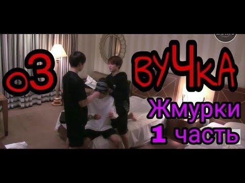 РУССКАЯ ОЗВУЧКА- BTS играют в жмурки/ Hide and seek with JM, V, JK -Часть 1